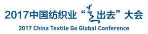 """中国纺织业""""走出去""""大会将于9月在江"""