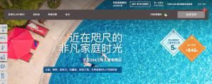 复星国际获准分拆上市包括Club Med在内的旅游和酒店业务,IPO目