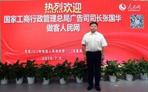 国家工商总局张国华司长:解读《互联网广告管理暂行办法》