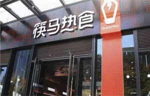 """马云新开快餐品牌""""筷马热食"""" 三年要开一万家,惊讶到你了吗?"""