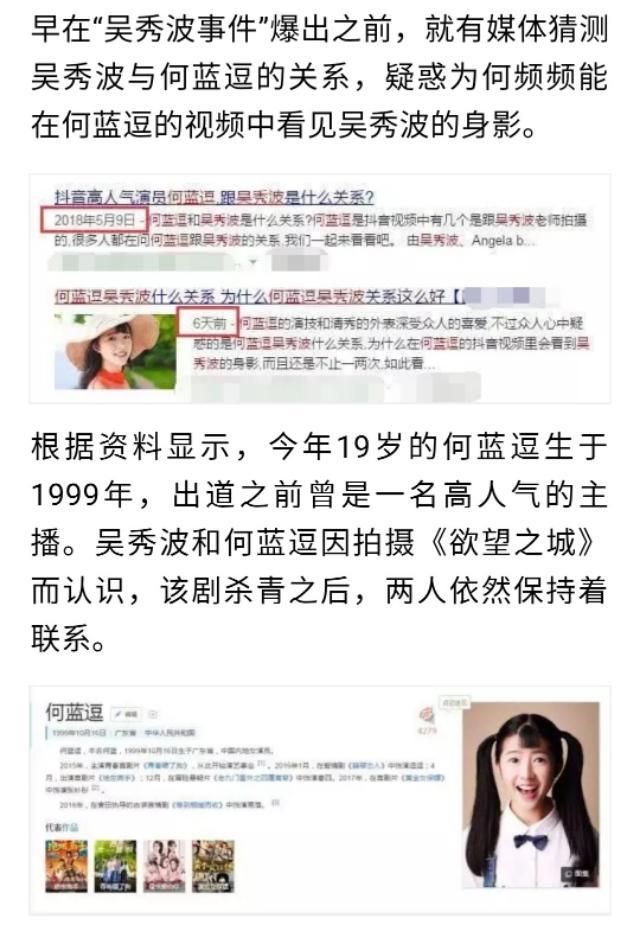 吴秀波被曝和汤唯也恋爱过,与张芷溪闹掰是因为移情19岁新欢
