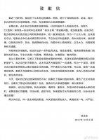 范冰冰发表公开致歉信:就逃税问题向大家诚恳道歉