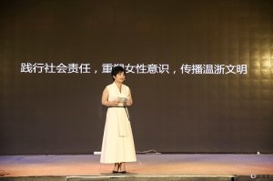 """""""我是瓯兰""""――温浙精英女性奏响广粤新篇章"""