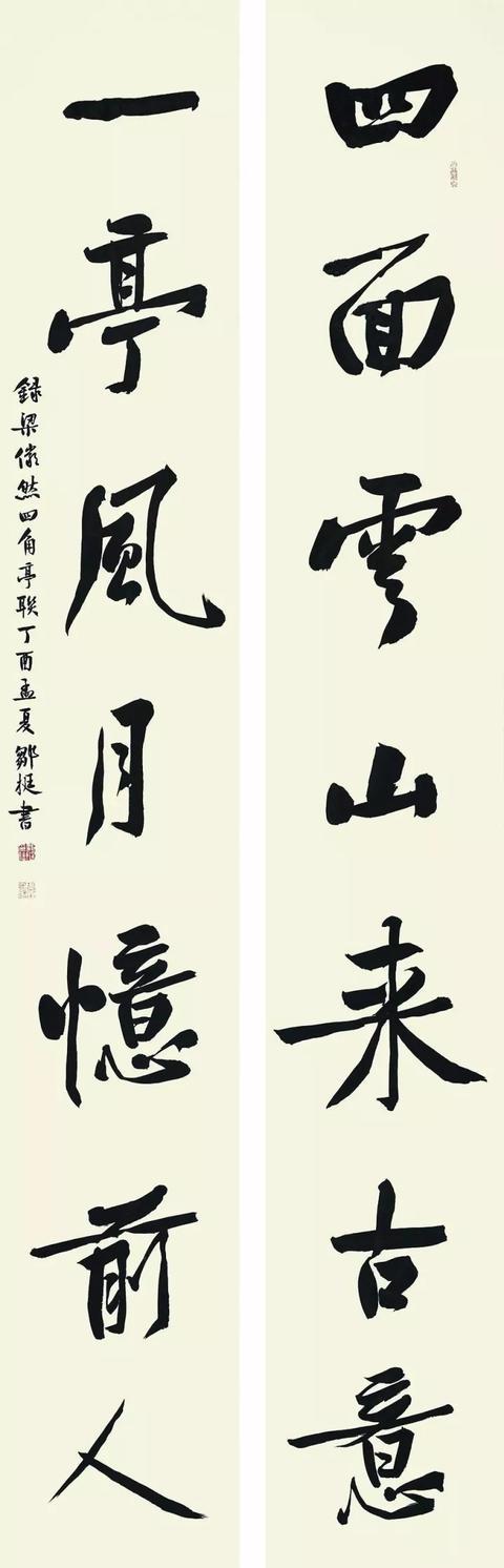 全国第八届楹联书法展作品集(二)(高清大图,值得收藏)