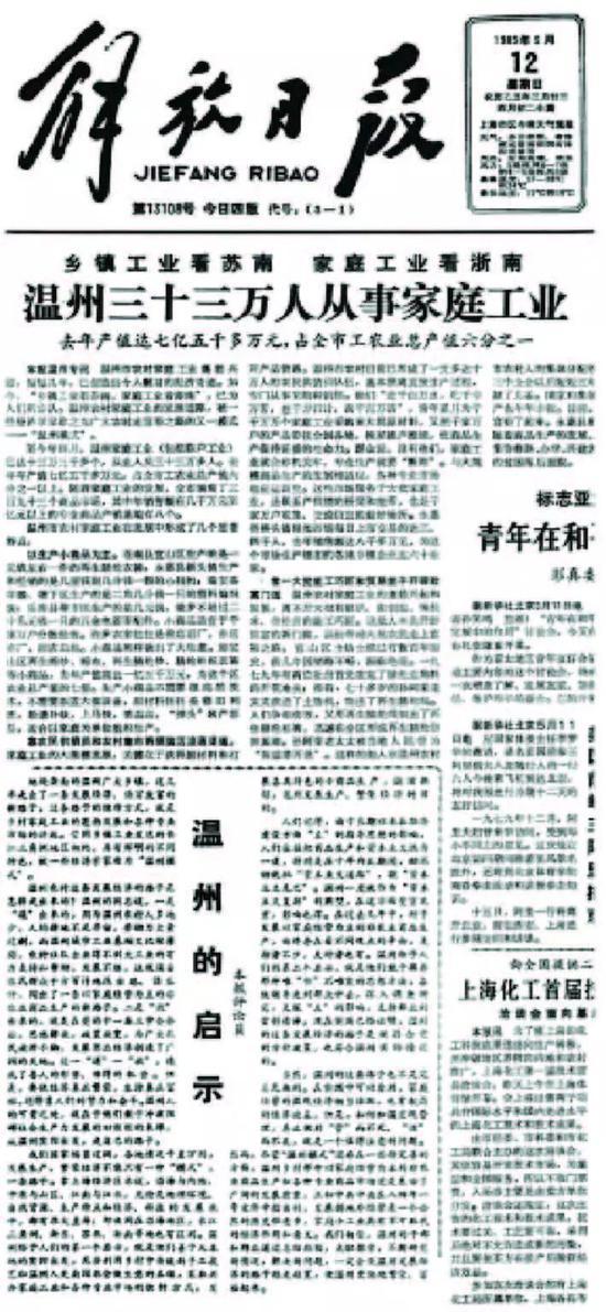 �t望智库:为什么是温州?