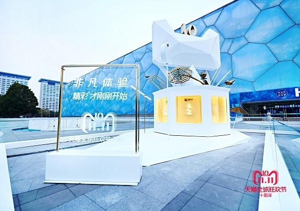 天猫双11的下一个十年:中国品牌的创新时代