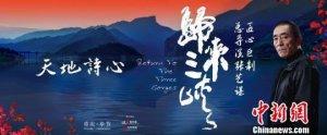 张艺谋新作《归来三峡》助力重庆奉节