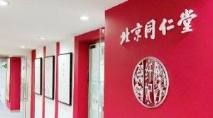 2018,看北京同仁堂跨界玩转卫生巾