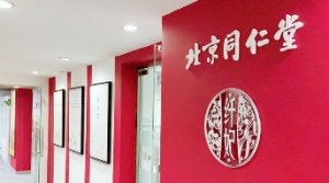 <b>2018,看北京同仁堂跨界玩转卫生巾</b>