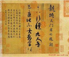 孙月沐:中国书法史一个迄今为止少人言说的秘密