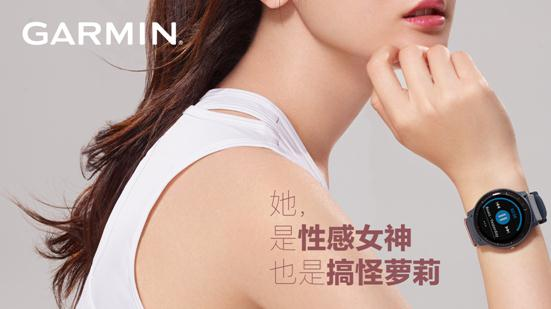 Garmin佳明释出更多代言人海报,原来是她!