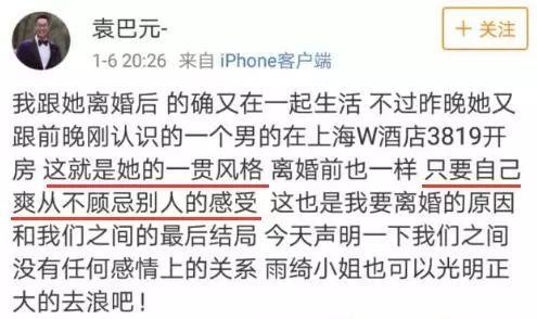 张雨绮经纪人公开其婚变导致事业暂停,互怼里不缺娱乐圈的套路