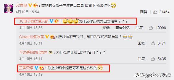 周冬雨发微博问甄姬怎么出装,大半个游戏圈前来出谋划策!