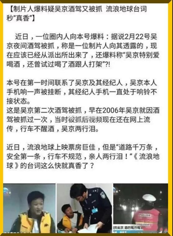 吴京:因为100亿,我成了全民公敌!