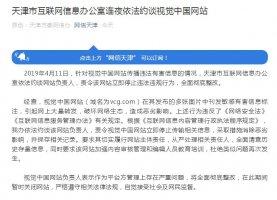 视觉中国深夜被约谈 网站已无法打开