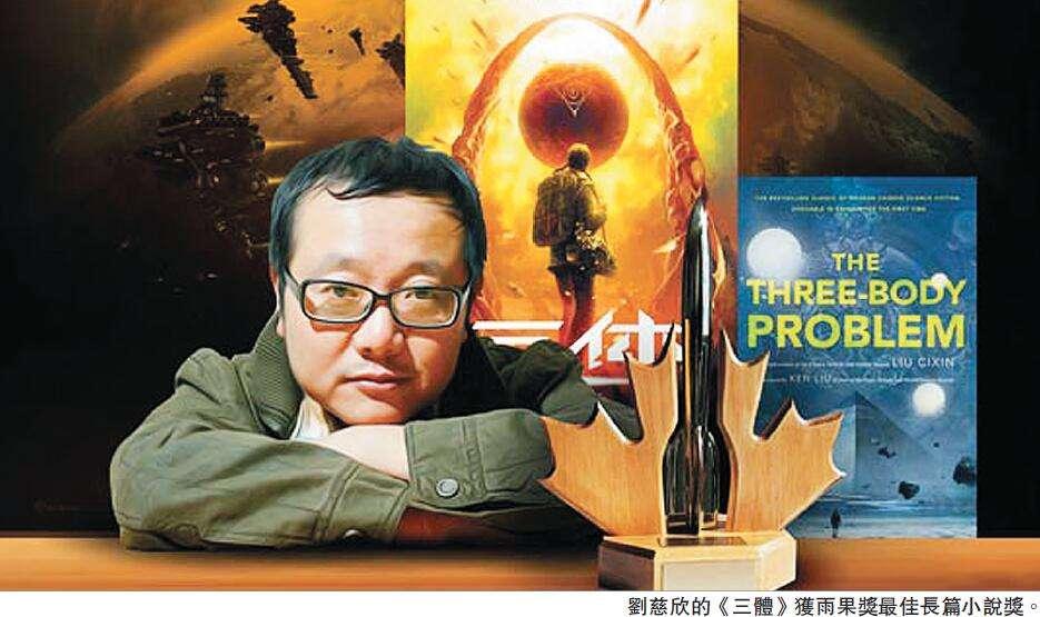 刘慈欣解答:《三体》为什么不能交给好莱坞拍?