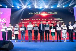 2018中国服装行业年度榜单发布 娅茜优艾荣膺内衣行业年度品牌