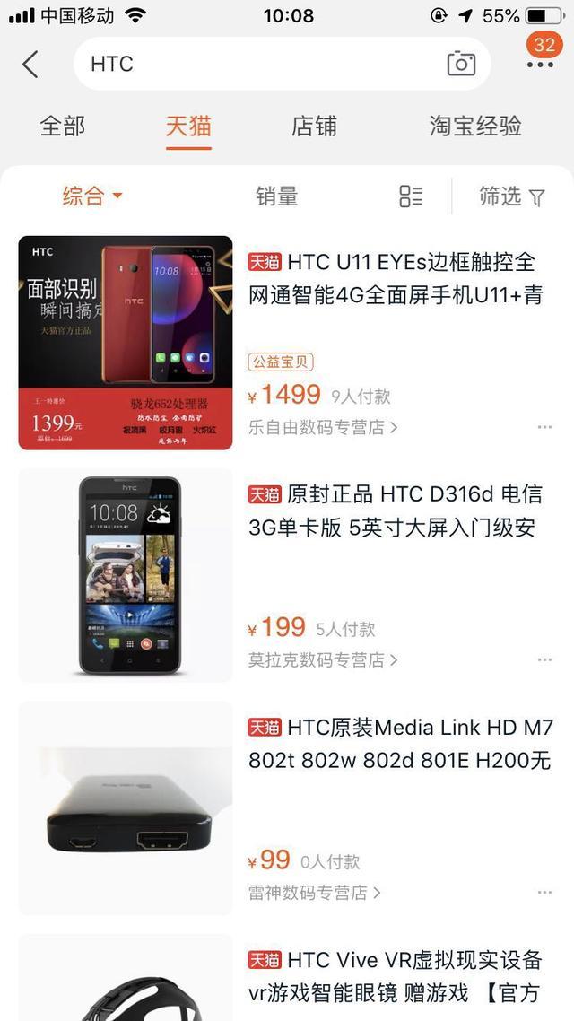 又一家手机厂商倒下!天猫/京东旗舰店已消失,曾是全球第一款安卓机