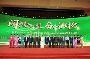 第二届健康中国・女性美丽健康促进工程正式启动