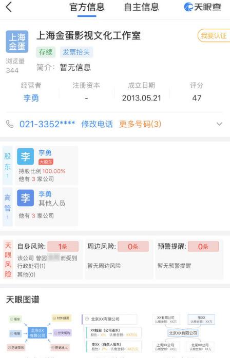 曝李咏去世半年仍任公司大股东