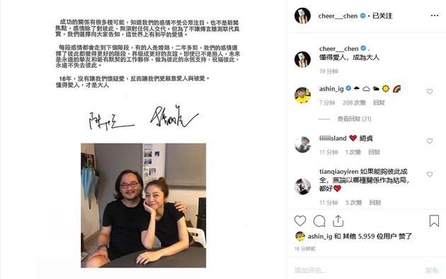 陈绮贞宣布与交往18年男友分手