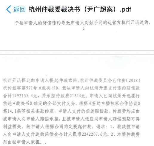 触手主播跳槽赔不起224万,直接反求平台:我错了!