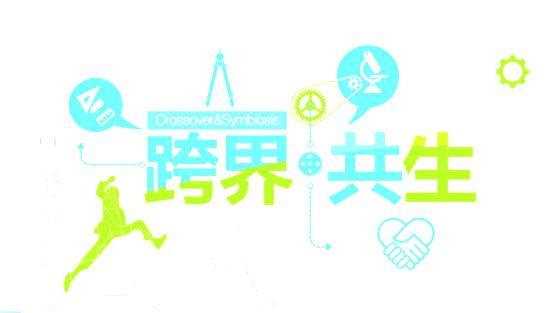 商业品牌跨界合作的最优选择是中国独立设计师?