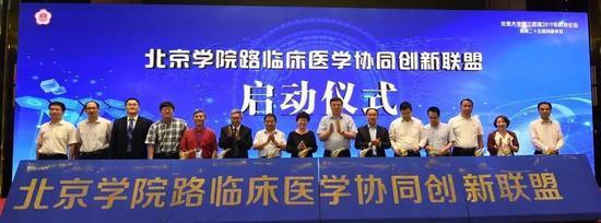 北京学院路临床医学协同创新联盟启动