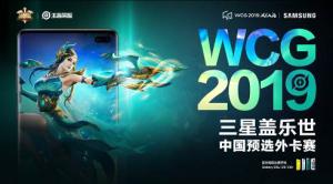 WCG三星外卡赛展开生存之战 争夺总决赛最后入场券