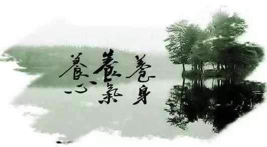 中医至理名言30句:养肾,养心,养生
