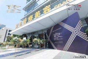 南京冠廷美容机构隆重开业