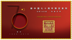 献礼新中国成立70周年 VisionStreetWe