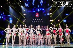 范德安成环球小姐唯一指定泳装品牌 音乐魔女吴莫愁倾情献唱!