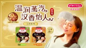 """温润蒸汽,汉香怡人 花王""""美舒律蒸汽眼罩""""汉香系列全新上市"""