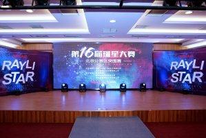 直击2019瑞星大赛北京分赛区突围赛 10强闪耀京城