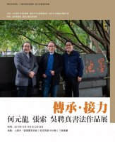 <b>传承・ 接力―何元龙、张索、吴聘真三人书法展刘海粟美术馆开幕</b>
