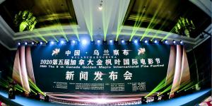中国・乌兰察布加拿大金枫叶国际电影节火热征片 引瞩目