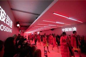 中国时尚为中国加油:波司登三亿捐赠后,惊艳伦敦时装