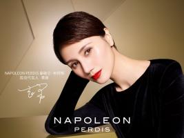 NAPOLEON PERDIS拿破仑・布得斯携手首位底妆代言人袁泉 绽放彩妆