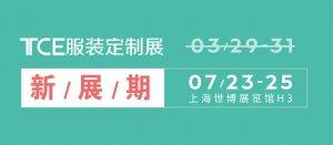 """关于""""TCE服装定制展延期至2020年7月23-25日举办""""公告"""