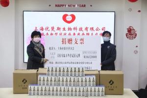 优斐斯向抗疫一线女性捐款再捐主打产品传明酸精华液