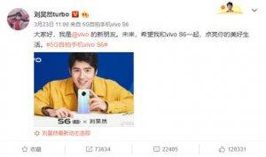vivo S6代言人是刘昊然!发布会马上到