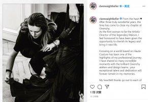 在位三年,Givenchy 艺术总监 Clare Waight Keller 离职