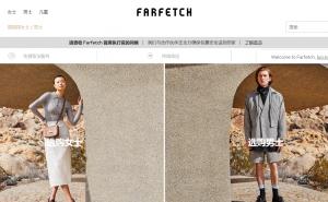 奢侈品电商 Farfetch 一季度中国市场表现强劲,成交量增速超过去