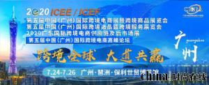 第五届ICEE/ICEF跨境电商展将在广州开展