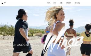 美国运动巨头Nike:中国和韩国的复苏让我们非常振奋!