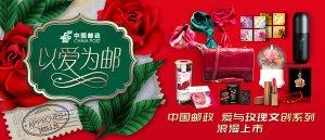 520以爱为邮,中国邮政文创之旅正式启