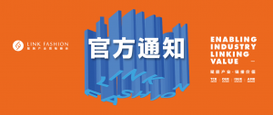 2020LINK FASHION全球服装产业领袖峰会暨服装展会7月如期举办