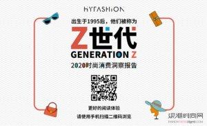 华扬联众、华扬时尚发布《时尚2020,潮Z看!Z世代时尚消费洞察报告》