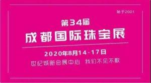疫后新生,荣耀开启 第34届成都国际珠宝首饰展览会招商正式启动